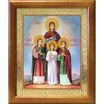 Мученицы Вера, Надежда, Любовь и мать их София, рамка 17,5*20,5 см - Иконы