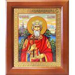 Равноапостольный князь Владимир, икона в рамке 12,5*14,5 см - Иконы