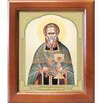 Праведный Иоанн Кронштадтский, икона в рамке 12,5*14,5 см - Иконы