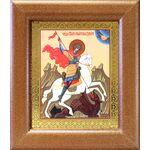 Великомученик Георгий Победоносец, широкая рамка 14,5*16,5 см - Иконы