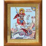 Великомученик Георгий Победоносец, икона в рамке 17,5*20,5 см - Иконы