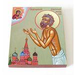 Блаженный Василий Московский, Христа ради юродивый, доска 13*16,5 см - Иконы
