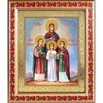 Мученицы Вера, Надежда, Любовь и София, рамка с узором 19*22,5 см - Иконы