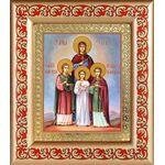 Мученицы Вера, Надежда, Любовь и София, рамка с узором 14,5*16,5 см - Иконы
