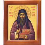 Преподобномученик Дионисий Ватопедский, икона в рамке 12,5*14,5 см - Иконы