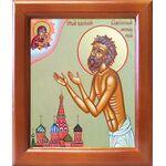 Блаженный Василий Московский, Христа ради юродивый, рамка 12,5*14,5 см - Иконы