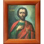 Праведный Евдоким Каппадокиянин, икона в рамке 8*9,5 см - Иконы