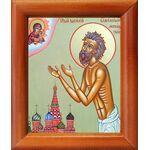 Блаженный Василий Московский, Христа ради юродивый, рамка 8*9,5 см - Иконы