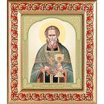 Праведный Иоанн Кронштадтский, икона в рамке с узором 14,5*16,5 см - Иконы