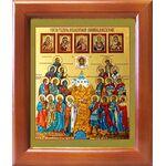 Собор покровителей охотников и рыболовов, икона в рамке 12,5*14,5 см - Иконы