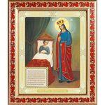 """Икона Божией Матери """"Целительница"""", широкая рамка с узором 19*22,5 см - Иконы"""