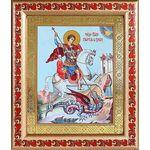 Великомученик Георгий Победоносец, икона в рамке с узором 19*22,5 см - Иконы