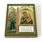 """Икона Божией Матери """"Нечаянная Радость"""", печать на доске 13*16,5 см - Иконы"""