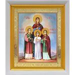 Мученицы Вера, Надежда, Любовь и София, икона в белом киоте 19*22 см - Иконы
