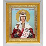 Великомученица Варвара Илиопольская, икона в белом киоте 19*22 см - Иконы