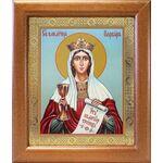 Великомученица Варвара Илиопольская, икона в широкой рамке 19*22,5 см - Иконы