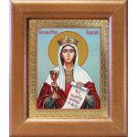 Великомученица Варвара Илиопольская, икона в широкой рамке 14,5*16,5см - Иконы