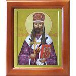 Священномученик Онуфрий Гагалюк, архиепископ Курский, рамка 12,5*14,5 - Иконы