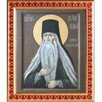 Преподобный Паисий Величковский, икона в рамке с узором 21,5*25 см - Иконы