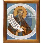 Преподобный Симеон Новый Богослов, икона в рамке 20*23,5 см - Иконы