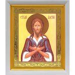 Преподобный Алексий человек Божий, икона в белом киоте 19*22 см - Иконы