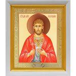 Мученик Евгений Севастийский, икона в белом киоте 19*22 см - Иконы