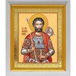 Мученик Иоанн Воин, икона в белом киоте 19*22 см - Иконы