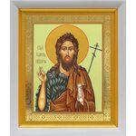 Предтеча и Креститель Господень Иоанн, икона в белом киоте 19*22 см - Иконы