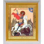 Великомученик Георгий Победоносец, в белом киоте 19*22 - Иконы