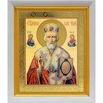 Святитель Николай Чудотворец, в белом киоте 19*22 см - Иконы