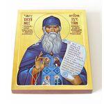 Преподобный Иустин Попович, Челийский, икона на доске 13*16,5 см - Иконы
