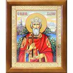 Равноапостольный князь Владимир, икона в рамке 17,5*20,5 см - Иконы