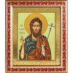 Предтеча и Креститель Господень Иоанн, икона в рамке с узором 19*22,5 см - Иконы
