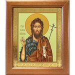 Предтеча и Креститель Господень Иоанн, икона в широкой рамке 19*22,5см - Иконы