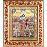 Образ всех святых, икона в рамке с узором 14,5*16,5 - Иконы
