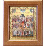 Образ всех святых, икона в широкой рамке 14,5*16,5 см - Иконы