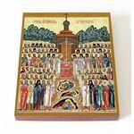 Собор новомучеников в Бутове пострадавших, икона на доске 13*16,5 см - Иконы