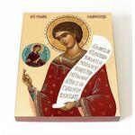Преподобный Роман Сладкопевец, икона на доске 8*10 см - Иконы