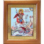 Великомученик Георгий Победоносец, икона в широкой рамке 19*22,5 см - Иконы