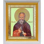Преподобный Максим Исповедник, белый киот 19*22 см - Иконы