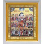 Образ всех святых, икона в белом киоте 19*22 см - Иконы