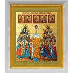 Собор покровителей охотников и рыболовов, икона в белом киоте 19*22 см - Иконы