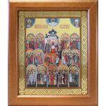 Образ всех святых, икона в широкой рамке 19*22,5 см - Иконы