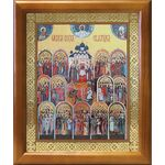 Образ всех святых, икона в рамке 17,5*20,5 см - Иконы