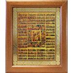 Образ всех святых, минейная, икона в широкой рамке 19*22,5 см - Иконы