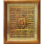 Образ всех святых, минейная, икона в рамке 17,5*20,5 см - Иконы