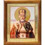 Святитель Николай Чудотворец, в рамке 17,5*20,5 см - Иконы