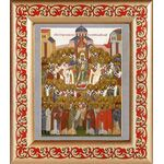Святые отцы Поместного собора 1917-1918 года, рамка с узором 14,5*16,5 - Иконы