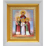 Мученицы Вера, Надежда, Любовь и мать их София, в белом киоте 14*16 см - Иконы