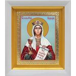Великомученица Варвара Илиопольская, белый киот 14*16 см - Иконы